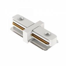 Трековый коннектор для однофазного шинопровода, белый